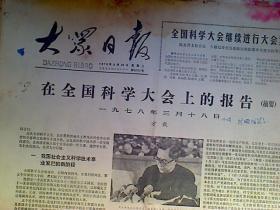 大众日报1978年3月29日4版