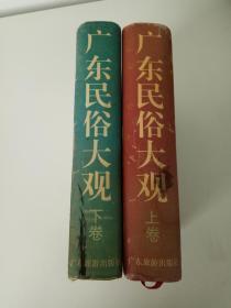 广东民俗大观(上下)