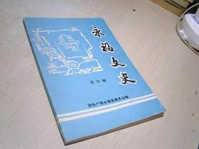 永福文史 第四辑