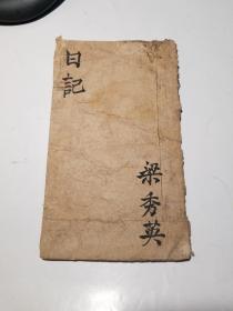民国学生梁秀英日记一册