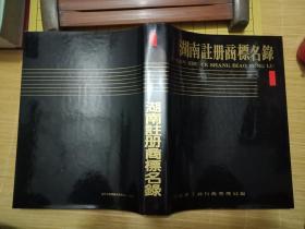 收藏湖南老酒名酒如白沙液酒鬼酒和艺术品的绝版资料书--彩色图片多《湖南注册商标名录1》大16开彩色印刷  2994商标图案   产品商业设计可以用到---生产95品如图