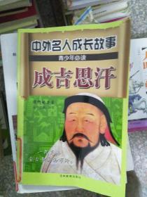特价! 信仰的力量·中外名人故事:成吉思汗  9787538388541