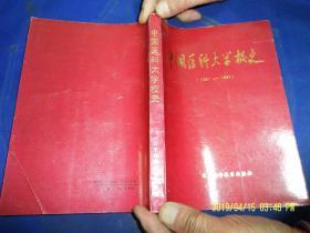 中国医科大学校史   1931-1991  (内有很多建国前建校初期历史照片)  1991年1版1印1万册