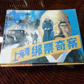 上海滩绑票奇案(连环画全八册)