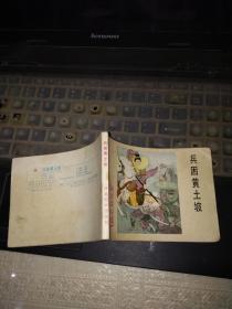 连环画:兵困黄土坡(杨家将故事之十)