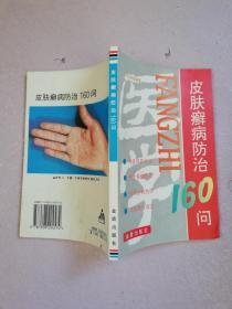 皮肤癣病防治160问【实物拍图】