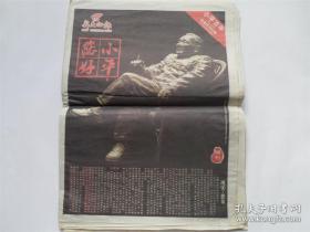 新文化报: 小平百年1904-2004,2004年8月20日珍藏特刊32版 【报纸收藏特刊】