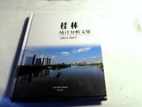 桂林统计分析文集2013-----2017
