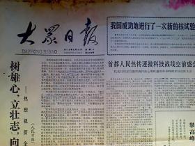 大众日报1978年3月18日4版