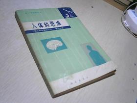 人体和思维 自然科学基础知识 .第四分册