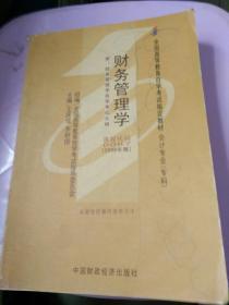 财务管理学,王庆成,李相国主编。包邮