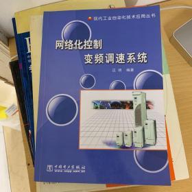 网络化控制变频调速系统