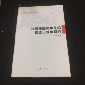 与汉语虚词相关的语法化现象研究