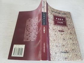 中国哲学十九讲:牟宗三学术论著集讲座系列【实物拍图】