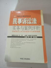 民事诉讼法实务与案例评析(上)。,,