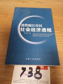 清代皖江圩区社会经济透视