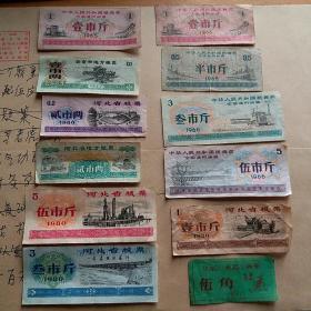 河北省粮票 (含全国)共11张 全国1965年到1982年不重复