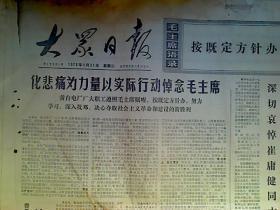 大众日报1976年9月21日4版