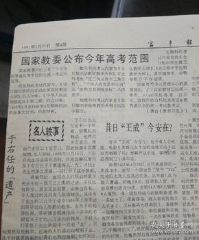 """国家教委公布今年高考范围,于右任的""""遗产""""。1991年1月31日《富平报》"""