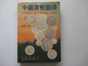 中国货币图录