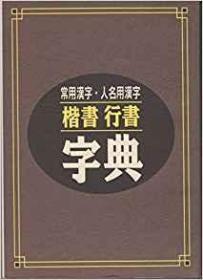 日文原版书 常用汉字・人名用汉字 楷书行书字典 単行本 2013 铃木启水  (著)