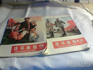 连环画报1977年1,2期合刊    5     2册合售
