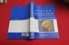 神经病学基础与脑血管病的中西医治疗