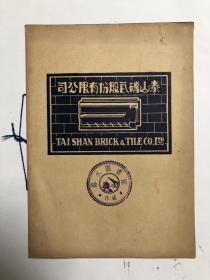 《泰山砖瓦股份有限公司》(图册,16开,民国,上海)