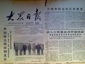 大众日报180年6月5日4版