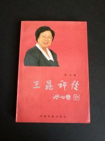 王昆评传(王昆签名赠书)