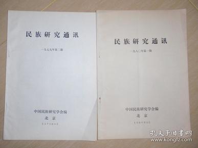 杂志:民族研究通讯 1979.2,1980.1   2本合售!W5