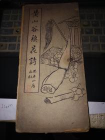 黄山谷梨花诗【民国 经折装字帖】尚古山房出版尺寸27*12CM