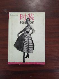 速成读本:时装
