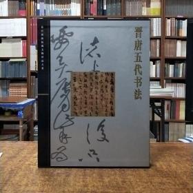 故宫博物院藏文物珍品大系:晋唐五代书法