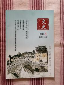 文史月刊(2019—4)