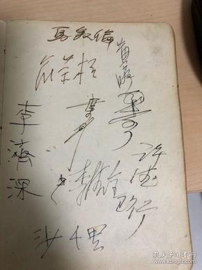 李济深,郭沫若,马叙伦,叶剑英等人签名