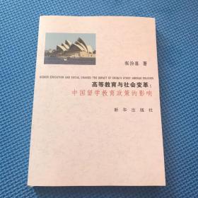 高等教育与社会变革:中国留学教育政策的影响