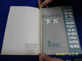 北京电影学院学报  1982.1.(创刊号)一九八二届毕业论文选辑  (内有张丰毅、方舒等人的论文)