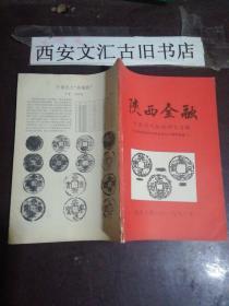 陕西金融(钱币专辑20)中国历代铁钱研究专辑