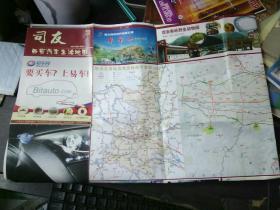 司友西安汽车生活地图