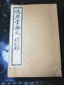 鸣原堂论文  一册上下卷全 民国十三年