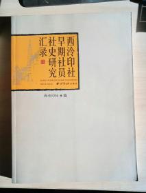 西泠印社早期社员社史研究汇录