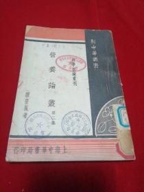 民国37年(营养论丛)