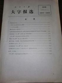 人民日报:大字报选——19期1976年