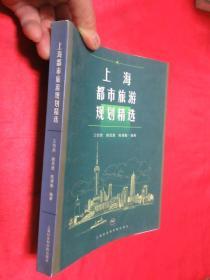 上海都市旅游规划精选      【小16开】