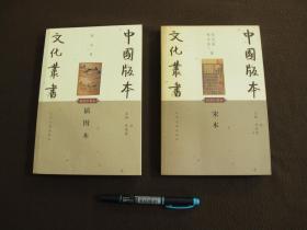 【中国版本文化丛书 宋本 插图本 2册合售】