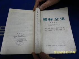 朝鲜全史  第十七卷  现代篇抗日武装斗争史 二.1931.12--1933年春   (金日成领导人民抗日斗争史实)533页  1984年1版1印