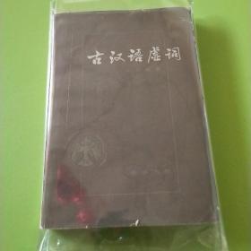 保原版 古汉语虚词 杨伯峻著作 中华书局(最经典最专业最权威的古汉语工具书)