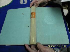 中国人民解放军历史资料丛书;防化兵回忆史料   16开 布面精装 719页 1995年一版一印4500册