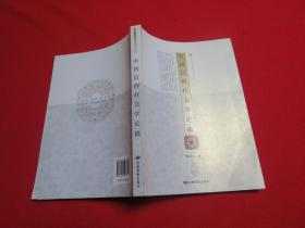 中国信仰社会学论稿